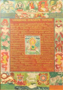 Bhutanese Tangka (2)